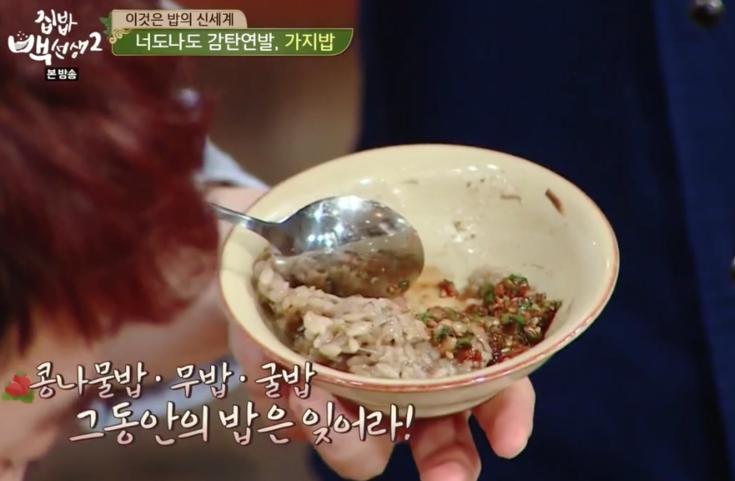 eggplant_rice_clip