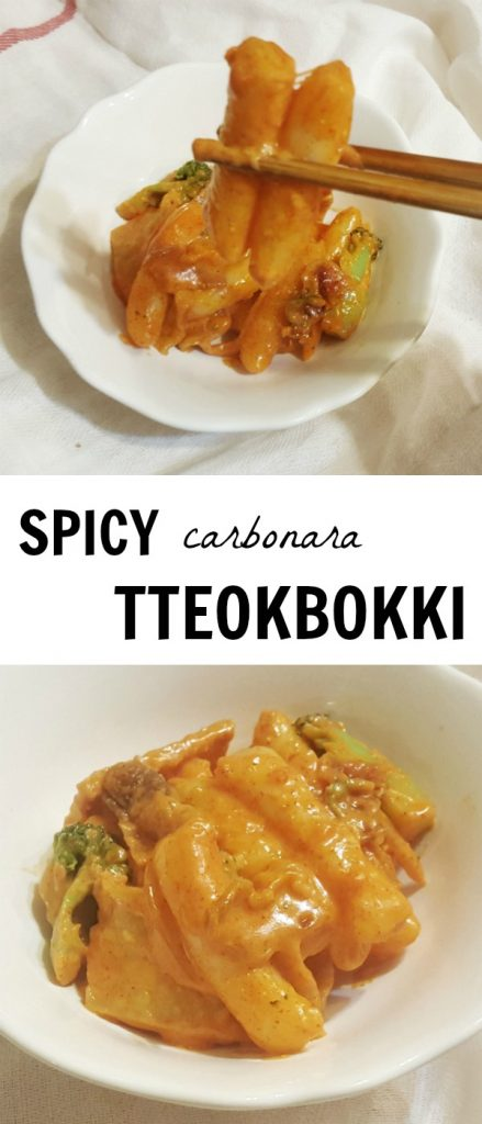 spicy and creamy carbonara tteokbokki (korean rice cakes)